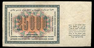 15 тысяч рублей 1923 года цена государственная российская монета александра 1