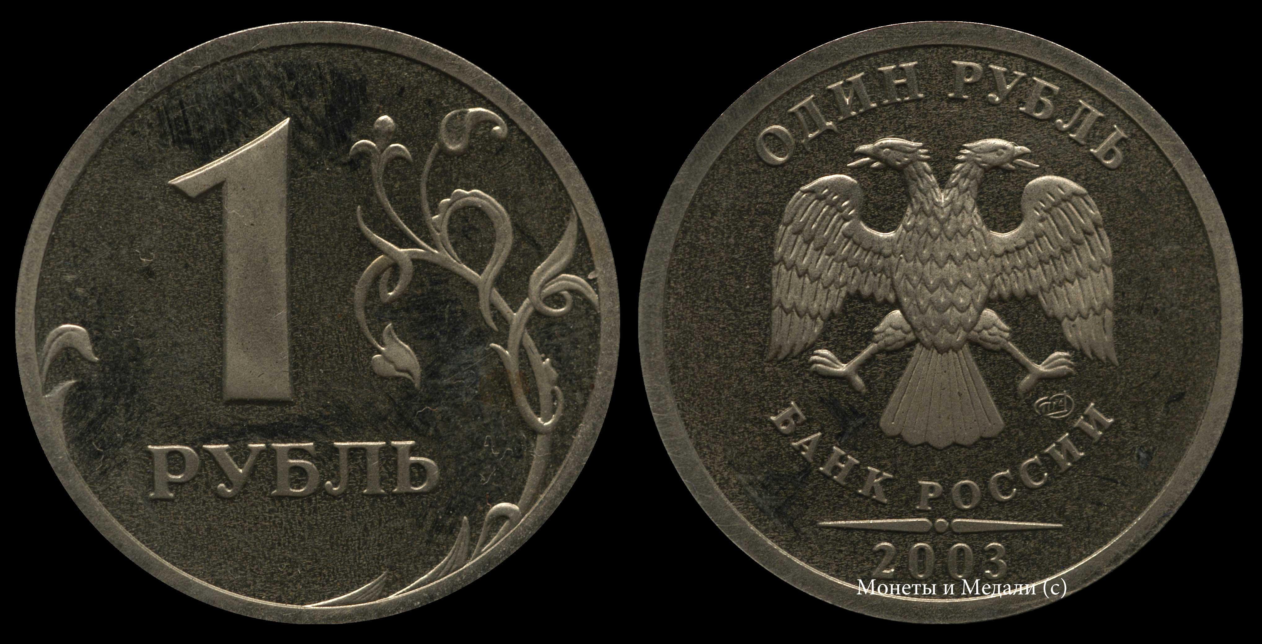 Монеты 2003 года россия купить монеты на олх